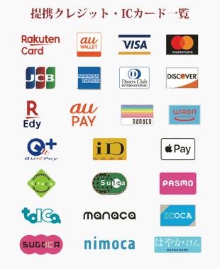 クレジットカード 提携ICカードでの支払い