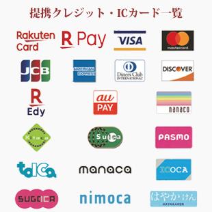 提携クレジット・ICカードでの支払い
