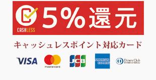 キャッシュレス・ポイント還元事業 5% クレジットカード