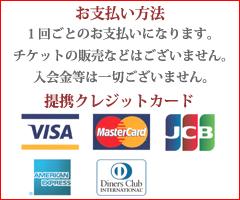 お支払は1回ごと、クレジットカード使えます。VISA/MasterCard/JCB/AMEX/Diners